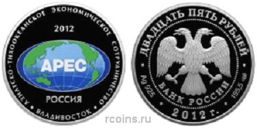 25 рублей 2012 года Азиатско-Тихоокеанское экономическое сотрудничество