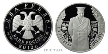 2 рубля 2012 года 150-летие со дня рождения П.А. Столыпина