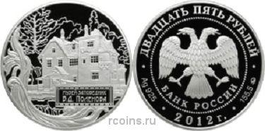 25 рублей 2012 года Музей-заповедник В.Д. Поленова - Тульская область
