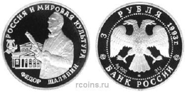 3 рубля 1993 года Фёдор Шаляпин -