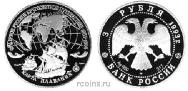 3 рубля 1993 года Карта плавания