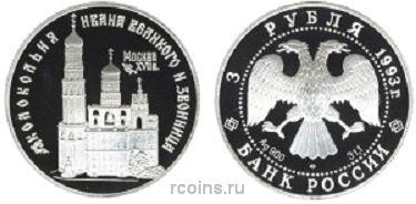 3 рубля 1993 года Колокольня Ивана Великого