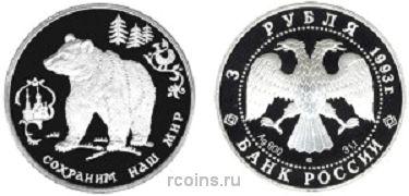 3 рубля 1993 года Бурый медведь -