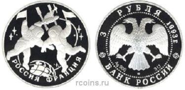 3 рубля 1993 года Столетие Российско-Французского союза