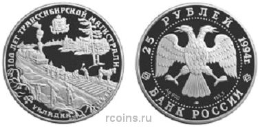 25 рублей 1994 года 100 лет Транссибирской магистрали -