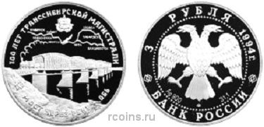 3 рубля 1994 года 100 лет Транссибирской магистрали -