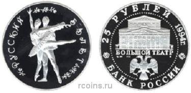 25 рублей 1994 года Русский балет -