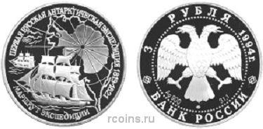 3 рубля 1994 года Первая русская антарктическая экспедиция -