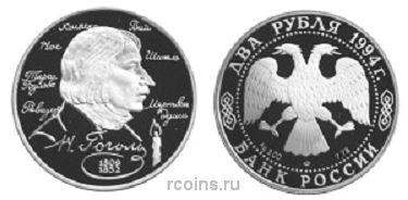 2 рубля 1994 года 185-летие со дня рождения Н.В. Гоголя