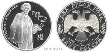 2 рубля 1994 года 150-летие со дня рождения И.Е. Репина