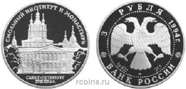 3 рубля 1994 года Смольный институт и монастырь в Санкт-Петербурге