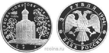 3 рубля 1994 года Церковь Покрова на Нерли -