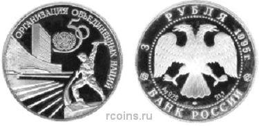 3 рубля 1995 50-летие Организации Объединенных Наций -