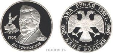 2 рубля 1995 года 200-летие со дня рождения А.С. Грибоедова -