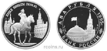 2 рубля 1995 года Парад Победы в Москве - маршал Жуков на Красной площади в Москве