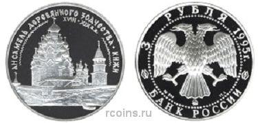 3 рубля 1995 года Ансамбль деревянного зодчества в Кижах -