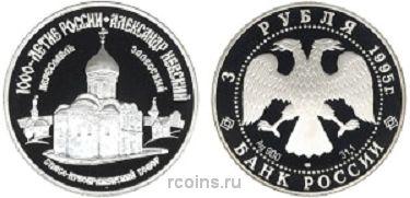 3 рубля 1995 года Александр Невский — Переславль Залесский -