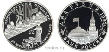 2 рубля 1995 года Нюрнбергский процесс