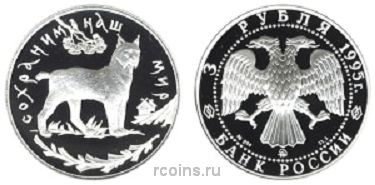 3 рубля 1995 года Рысь -