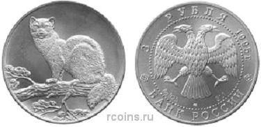 3 рубля 1995 года Соболь -
