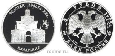 3 рубля 1995 года Золотые ворота — XII в. — г. Владимир -