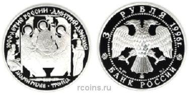 3 рубля 1996 года Дмитрий Донской — Троица Андрея Рублева -