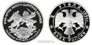 3 рубля 1996 года Дмитрий Донской — Поединок Пересвета с Челубеем -