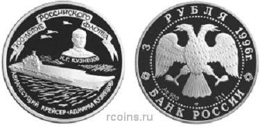 3 рубля 1996 года 300-летие Российского флота - авианесущий крейсер Адмирал Кузнецов