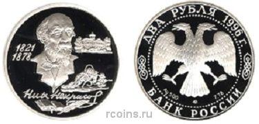 2 рубля 1996 года 175-летие со дня рождения Н.А. Некрасова