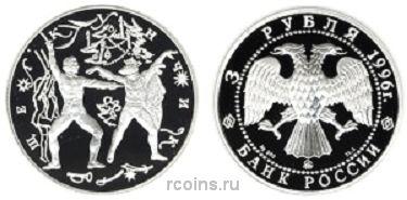3 рубля 1996 года Щелкунчик - Поединок