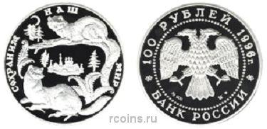 100 рублей 1996 года Сохраним наш мир — Соболь -