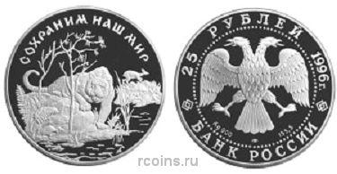 25 рублей 1996 года Сохраним наш мир - Амурский тигр
