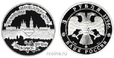 3 рубля 1996 года Тобольский кремль -