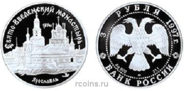 3 рубля 1997 года Свято-Введенский монастырь — г. Ярославль -