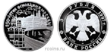 3 рубля 1997 года 850-летие основания Москвы - Кремль