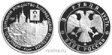 3 рубля 1997 года Монастырь Курской Коренной Рождество-Богородицкой пустыни -