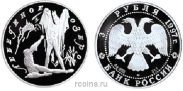 3 рубля 1997 года Лебединое озеро - Ротбарт и Зигфрид