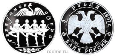 3 рубля 1997 года Лебединое озеро — Танец маленьких лебедей -