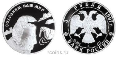 3 рубля 1997 года Полярный медведь -