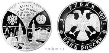 3 рубля 1997 года Первая годовщина договора об образовании сообщества России и Беларуси