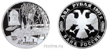 2 рубля 1997 года 100-летие со дня смерти А.К. Саврасова
