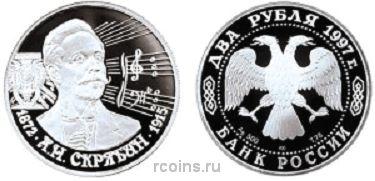 2 рубля 1997 года 125-летие со дня рождения А.Н. Скрябина