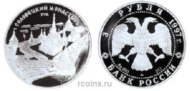 3 рубля 1997 года Соловецкий монастырь
