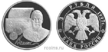 3 рубля 1997 года 100-летие эмиссионного закона Витте -