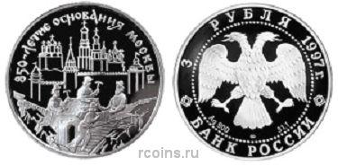 3 рубля 1997 года 850-летие основания Москвы — Зодчие -