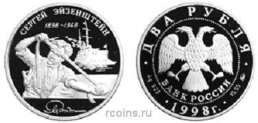 2 рубля 1998 года 100-летие со дня рождения С.М. Эйзенштейна — Броненосец Потемкин -