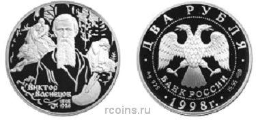 2 рубля 1998 года 150-летие со дня рождения В.М.Васнецова — Иван Царевич, Аленушка -
