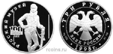 3 рубля 1998 года 100-летие Русского музея - Гусар Е.В. Давыдов