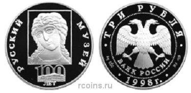 3 рубля 1998 года 100-летие Русского музея — Голова Архангела -