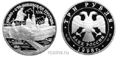 3 рубля 1998 года Нило-Столобенская пустынь -